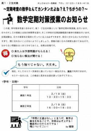 【芳泉校】2017.2高1・2生数学定期対策授業お知らせ